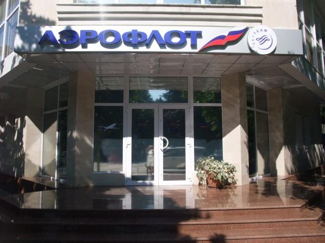 Aeroflot-kontoret i Ulitsa Roz, i Sotsji